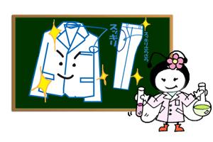 クリーニングの豆知識 衣類の収納について